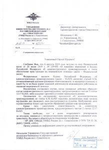 Об административной ответственности за воспрепятствование законной деятельности медицинского работника