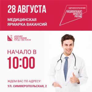 28 августа - медицинская ярмарка вакансий!