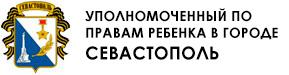 Официальный сайт аппарата Уполномоченного по правам ребенка в г. Севастополь