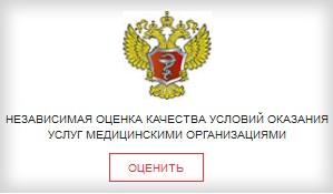 Портал независимой оценки качества условий оказания услуг медицинскими организациями